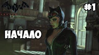 Batman Arkham City IEp. 1I Начало (Женщина кошка)