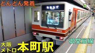 大阪メトロ御堂筋線・本町駅