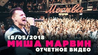 Миша Марвин — Концерт в Москве 18.05.2018 (отчетное видео)