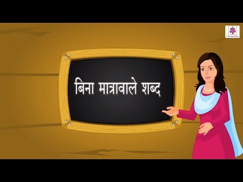Bina Maatra Wale Shabd | Learn 2, 3 and 4 Letter Hindi Words For Beginners | Periwinkle