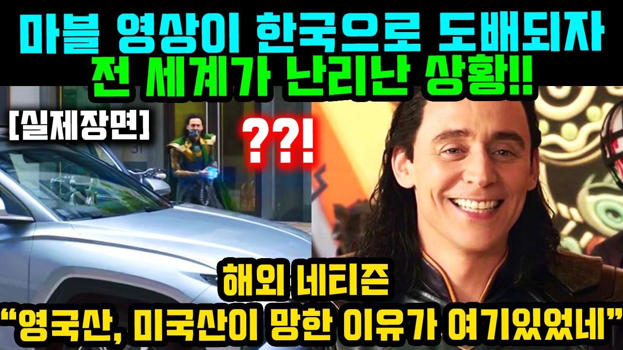 마블 영상이 한국으로 도배되자 전 세계가 난리난 상황!!