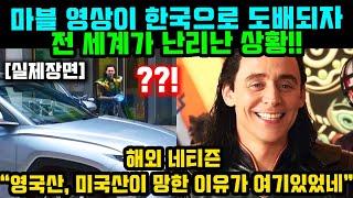 마블 영상이 한국으로 도배되자 전 세계가 난리난 상황!…