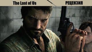 Рецензия. The Last of Us
