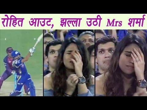 IPL 2017 Final : Rohit Sharma's Wife amazing Reaction on his Dismissal   वनइंडिया हिंदी