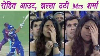 IPL 2017 Final : Rohit Sharma's Wife amazing Reaction on his Dismissal | वनइंडिया हिंदी