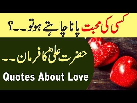 Kisi Ki Mohabbat Pana chahte Ho To - Hazrat Ali Ka Farman - Quotes About Love In Urdu