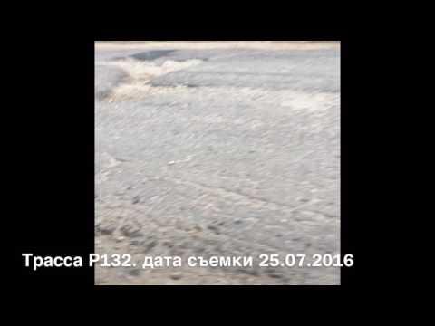 Трасса Р132, участок Климов завод - Юхнов