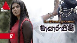 මායාරාජිනී - Maayarajini | Episode - 17 | Sirasa TV Thumbnail