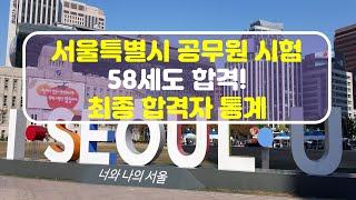 2020년 서울특별시 공무원 시험 최종 합격자 통계. …
