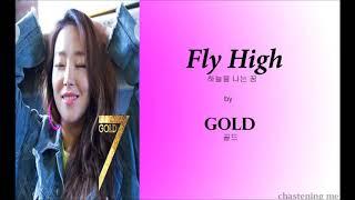 GOLD (골드) - Fly High [하늘을 나는 꿈…