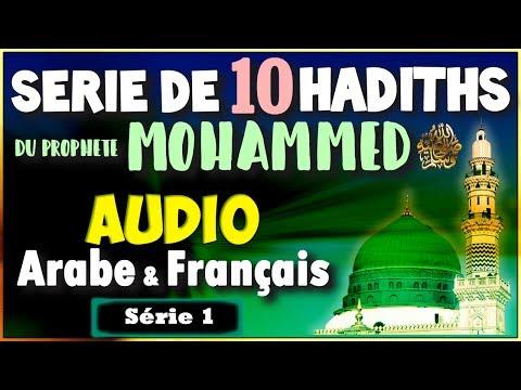 Hadith du prophète Mohamed Français & Arabe [série 1] Audio (apprendre l'islam)