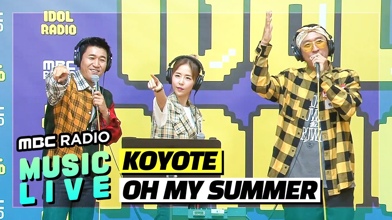 [LIVE] 코요태 (Koyote) - 아하 (Oh my summer) / 아이돌라디오