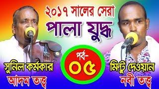 pala gaan 2017 ।। আদম তত্ত্ব ও নবী তত্ত্ব পর্ব 5 minto dewan sunil kormokar।।