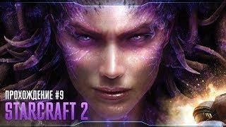 STARCRAFT 2 - Сюжетные миссии зергов #9