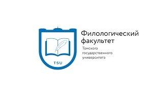 Филологический факультет