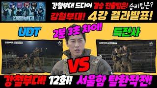 [#강철부대12회] ★4강 토너먼트! 서울함 탈환작전!…