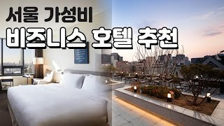 가성비 좋은 서울 비즈니스 호텔 추천✨저렴하게 1박 하…