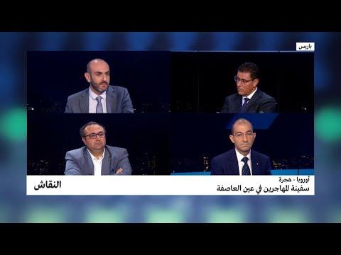أوروبا - هجرة: سفينة المهاجرين في عين العاصفة  - 13:23-2018 / 6 / 14