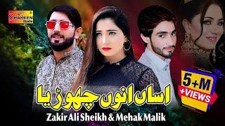 Asan Unho Choriya | Dil Udha Toriya | Zakir Ali Sheikh | Mehak Malik | Official Video Song
