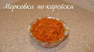 Морковка по-корейски. Просто, вкусно и полезно(Простой рецепт вкусной морковки по-корейски. Идеальное, на мой взгляд, сочетание специй. Вместо уксуса испо..., 2014-01-23T08:50:23.000Z)