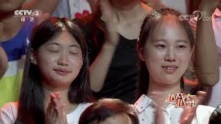 [越战越勇]小雨晨勇敢站上舞台唱歌 小小的身躯有大大的能量!| CCTV综艺
