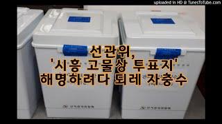 선관위, 시흥 고물상 투표지 해명하려다 되레 자충수