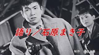 石原まき子さんの語りと裕次郎の赤いハンカチです!
