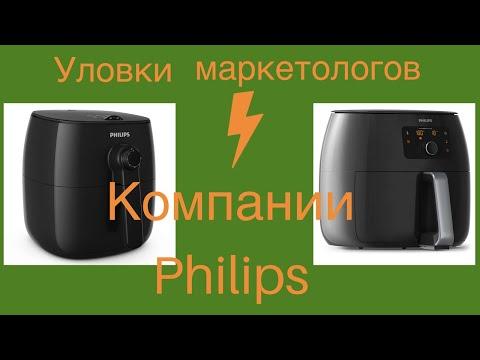 Аэрогриль Philips- это обман покупателя