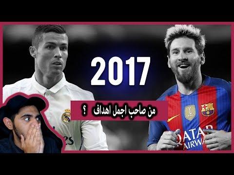 افضل عشر اهداف في 2017 للاسطورتين ( ميسي و رونالدو ) - تعال شوف من سجل اجمل الاهداف !!!