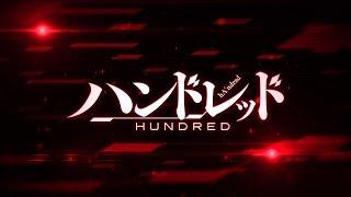 TVアニメ 『ハンドレッド』 2016年4月4日より放送開始! アニメ公式サイト http://hundred-anime.jp <放送情報>※放送日時は変更になる場合がありま...