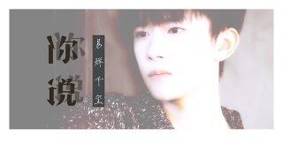 【TFBOYS易烊千玺】《你说》饭制MV【Jackson Yi YangQianXi】 thumbnail