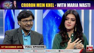 Croron Mein Khel with Maria Wasti | 10th December 2019 | Maria Wasti Show | BOL Entertainment