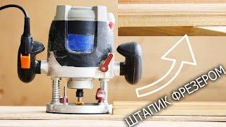 Как сделать фигурный штапик фрезером и циркуляркой
