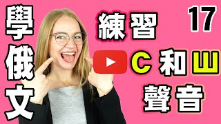 俄文繞口令挑戰:練習С和Ш聲音【學俄文】Learn RUSSIAN TONGUE-TWISTER|17