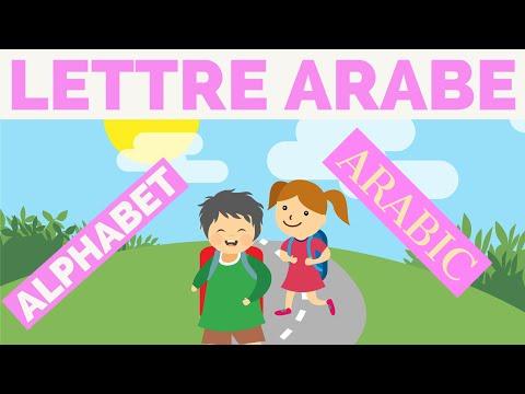 Arabic alphabet song - Alphabet arabe chanson - Alif ba ta - chanson pour les enfants