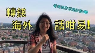 移民加拿大 I 香港政府派錢計劃 (4) - 轉錢海外, 話咁易! Quite easy to transfer money to overseas! (字幕 / Caption)