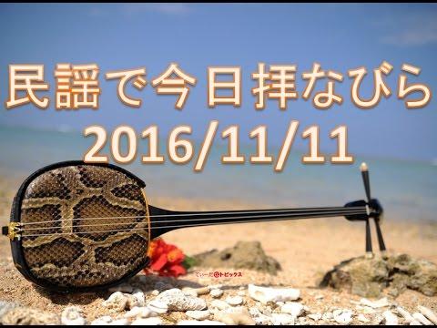 沖縄/民謡で今日拝なびら 2016年11月11日放送分 ~Okinawan music radio program