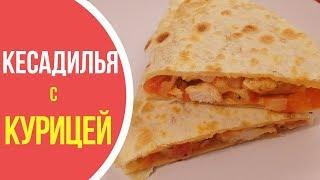 Нереальная ВКУСНЯТИНА: кесадилья с курицей - простой и вкусный рецепт