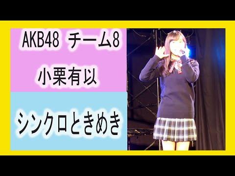 AKB48    チーム8 小栗有以 シンクロときめき 幕張メッセ ライブ 撮影可能タイム スペシャルステージ祭り TEAM8 LIVE 2017.10.15