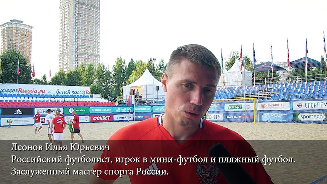 Леонов Илья Юрьевичзащитник, капитан и главный тренер московского клуба «Локомотив»