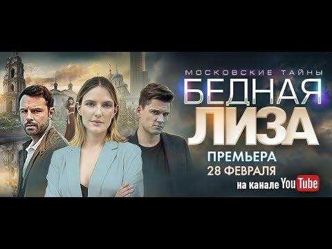 Трейлер Премьеры! Московские тайны  Бедная Лиза! Детектив! Сериалы 2020. Русские сериалы