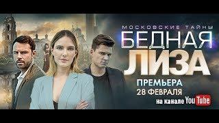 Московские тайны  Бедная Лиза! (2020) Трейлер