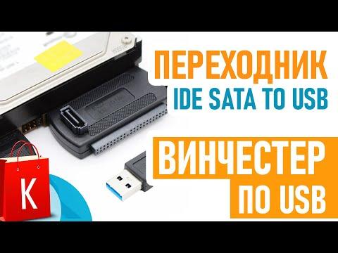 [Распаковка] Переходник IDE SATA To USB. Подключи любой винчестер по USB!