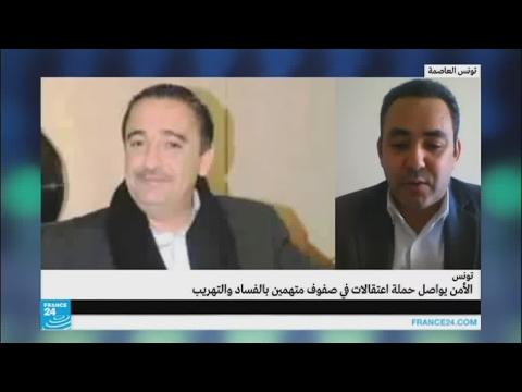 الأمن التونسي يواصل حملة الاعتقالات بتهم الفساد والتهريب  - نشر قبل 3 ساعة