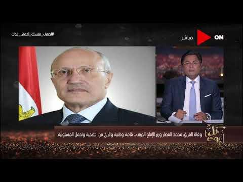 كل يوم - خالد أبو بكر يتحدث عن أول لقاء له مع الفريق محمد العصار وزير الإنتاج الحربي  - 21:57-2020 / 7 / 6