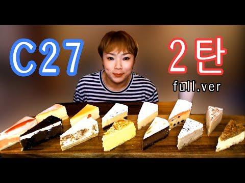입짧은햇님의 먹방~!mukbang, eating show( 'C27' 치즈케이크들 2탄 180501)