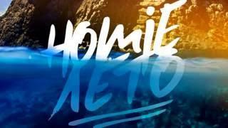 HOMIE – Лето Музыка DaFBEATS 2016 ЛЕТНИЙ ХИТ