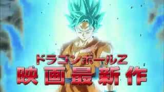 Dragon Ball Z Fukkatsu no F Trailer - SSGSS vs Golden Frieza (HD)