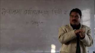 Guest Lecture Series I ~ Caste System  in Nepal: Past and Present by Bishwo Bhakta Dulal