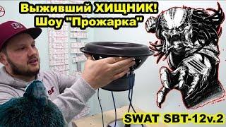 """Выживший ХИЩНИК)))  Шоу """"Прожарка"""" SWAT SBT-12v.2"""
